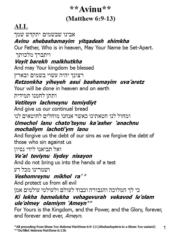 Beit Tefillah Prayer Requests - Beit Tefillah Messianic
